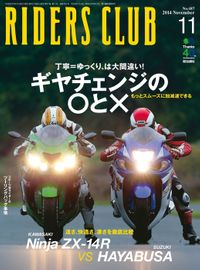RIDERS CLUB No.487 2014年11月号