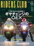 RIDERS CLUBシリーズ