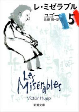 レ・ミゼラブル(五)-電子書籍