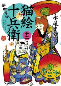 猫絵十兵衛 ~御伽草紙~ / 12
