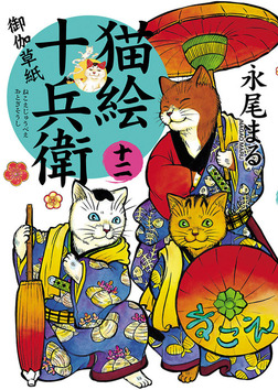 猫絵十兵衛 ~御伽草紙~ / 12-電子書籍