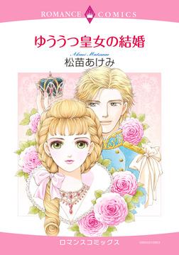 ゆううつ皇女の結婚-電子書籍