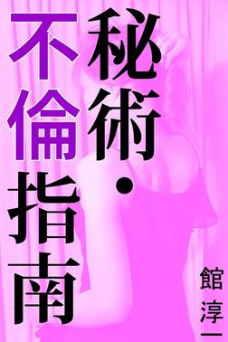 秘術・不倫指南-電子書籍