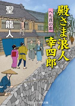 殿さま浪人 幸四郎 へち貫の恋-電子書籍