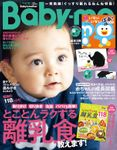Baby-mo 2020年秋冬号