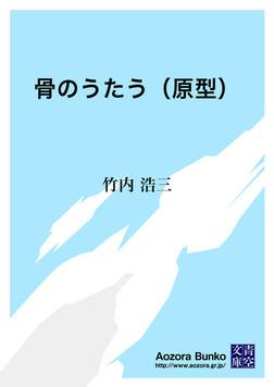 骨のうたう(原型)-電子書籍