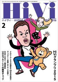HiVi (ハイヴィ) 2016年 2月号