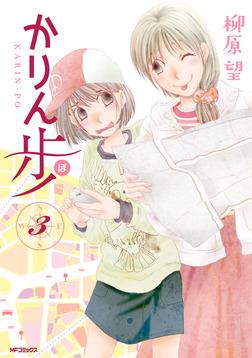 かりん歩 3-電子書籍
