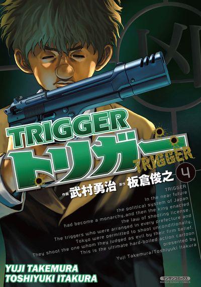 TRIGGER, Volume 4