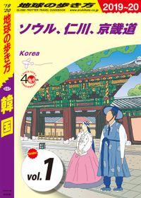 地球の歩き方 D37 韓国 2019-2020 【分冊】 1 ソウル、仁川、京畿道