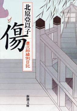 傷―慶次郎縁側日記―-電子書籍