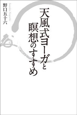 天風式ヨーガと瞑想のすすめ-電子書籍