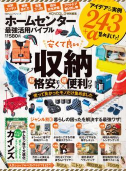 100%ムックシリーズ ホームセンター最強活用バイブル-電子書籍