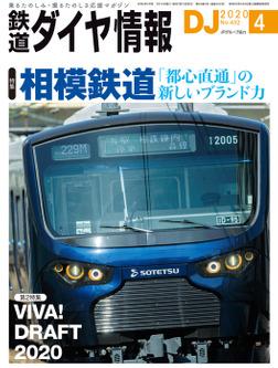 鉄道ダイヤ情報_2020年4月号-電子書籍