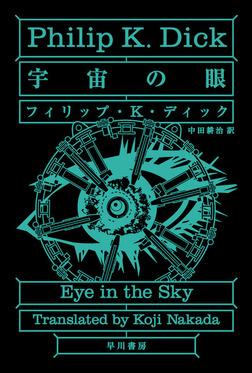 宇宙の眼-電子書籍