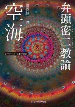 空海「弁顕密二教論」 ビギナーズ 日本の思想-電子書籍