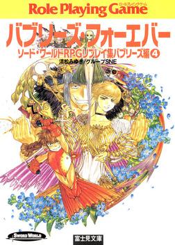 ソード・ワールドRPGリプレイ集バブリーズ編4 バブリーズ・フォーエバー-電子書籍