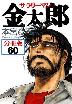 サラリーマン金太郎【分冊版】 60-電子書籍