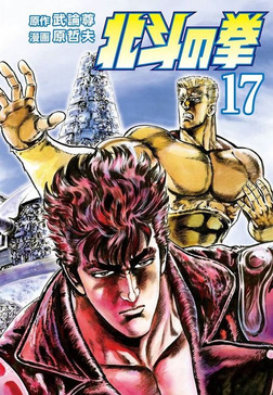 北斗の拳 17巻-電子書籍