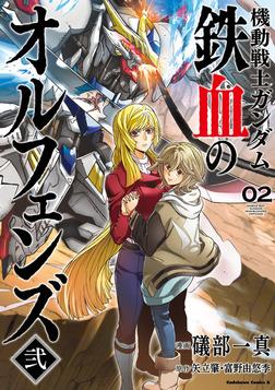 機動戦士ガンダム 鉄血のオルフェンズ弐(2)-電子書籍