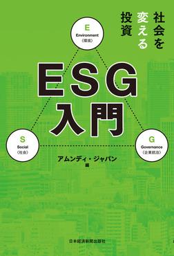 社会を変える投資 ESG入門-電子書籍