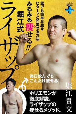 みるみる痩せる!!堀江式ライザップ-電子書籍