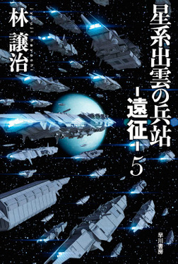 星系出雲の兵站―遠征― 5-電子書籍