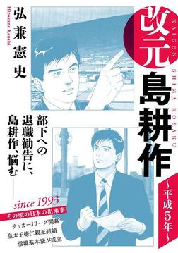 改元 島耕作(11) ~平成5年~-電子書籍
