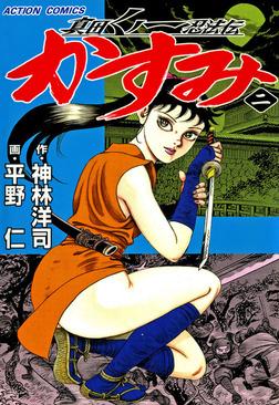 真田くノ一忍法伝 かすみ / 2-電子書籍