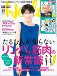 日経ヘルス 2020年10月号 [雑誌]
