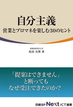 自分主義 営業とプロマネを楽しむ30のヒント(日経BP Next ICT選書)-電子書籍