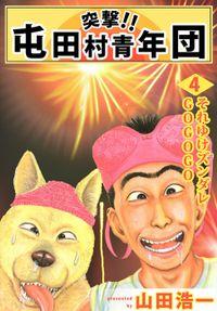 突撃!! 屯田村青年団(4)
