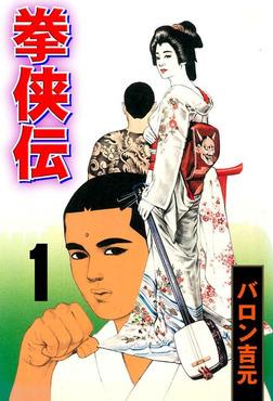 拳侠伝(1)-電子書籍