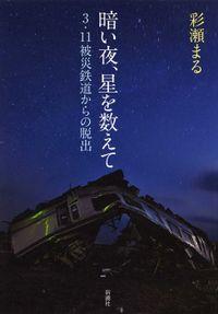 暗い夜、星を数えて―3・11被災鉄道からの脱出―