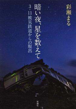暗い夜、星を数えて―3・11被災鉄道からの脱出―-電子書籍