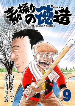 石井さだよしゴルフ漫画シリーズ 素振りの徳造 9巻-電子書籍