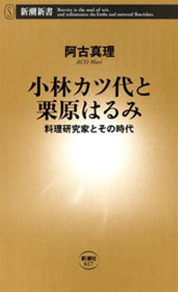 小林カツ代と栗原はるみ―料理研究家とその時代―-電子書籍