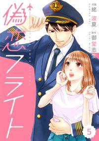 comic Berry's偽恋フライト5巻