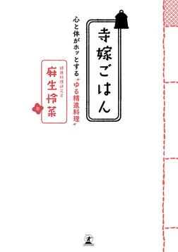 """寺嫁ごはん 心と体がホッとする""""ゆる精進料理""""-電子書籍"""