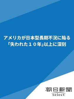 アメリカが日本型長期不況に陥る 「失われた10年」以上に深刻-電子書籍