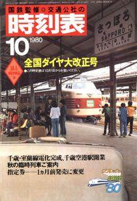 時刻表復刻版 1980年10月号
