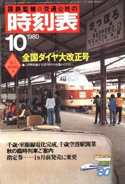 時刻表復刻版 1980年10月号-電子書籍