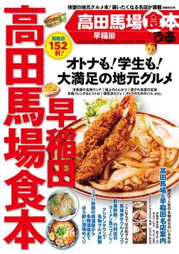 ぴあ高田馬場早稲田食本-電子書籍