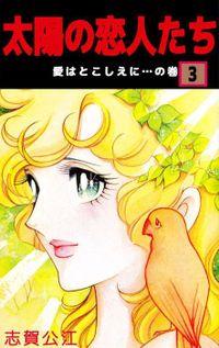 太陽の恋人たち(3)