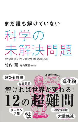 まだ誰も解けていない 科学の未解決問題-電子書籍