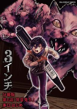 3インチ【単話】(1)-電子書籍
