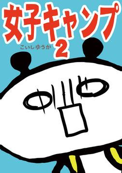 女子キャンプ2-電子書籍