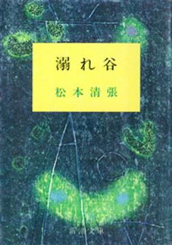 溺れ谷-電子書籍