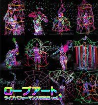ロープアート ライブパフォーマンス写真集vol.1