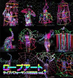 ロープアート ライブパフォーマンス写真集vol.1-電子書籍